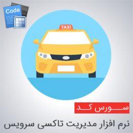 سورس مدیریت تاکسی سرویس