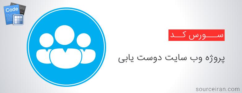 سورس پروژه وب سایت دوست یابی