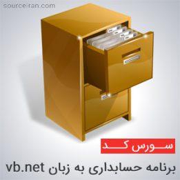 سورس برنامه حسابداری به زبان vb.net