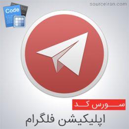 سورس اپلیکیشن فلگرام