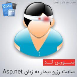سورس سایت رزرو بیمار به زبان Asp.net