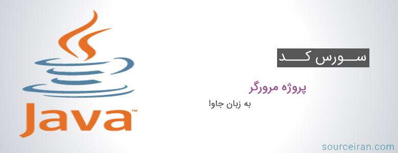 سورس کد پروژه مرورگر به زبان جاوا