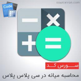 سورس محاسبه میانه