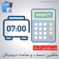 سورس ساعت دیجیتال با HTML