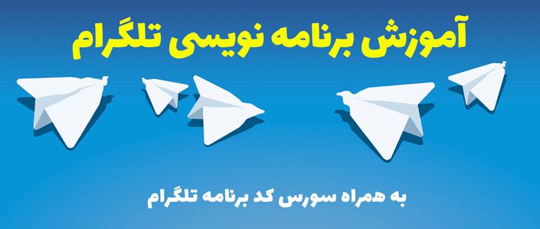 سورس کد تلگرام