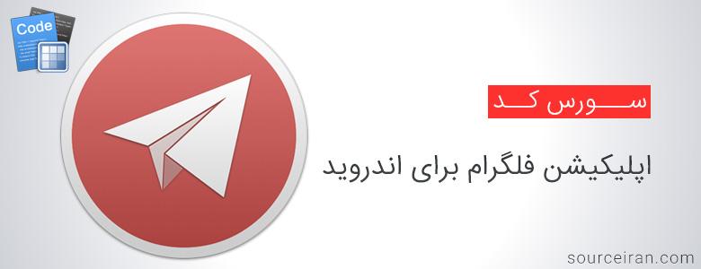 سورس کد اپلیکیشن فلگرام