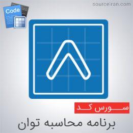 سورس کد برنامه محاسبه توان در سی پلاس پلاس