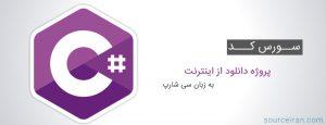 سورس کد پروژه دانلود از اینترنت به زبان سی شارپ