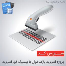 سورس پروژه اندروید بارکدخوان با b4a