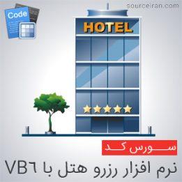 سورس کد نرم افزار رزرو هتل