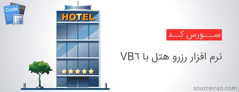 سورس کد نرم افزار رزرو هتل با VB6