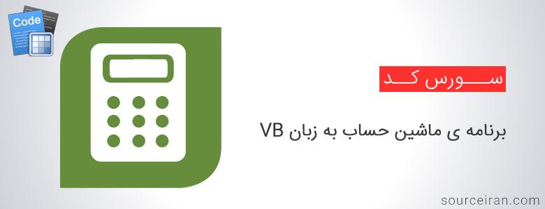سورس کد برنامه ی ماشین حساب در vb