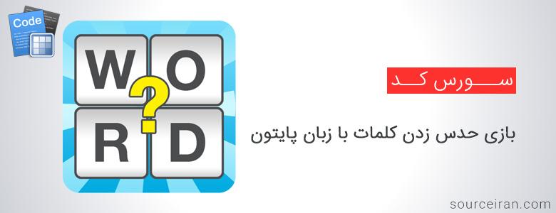 سورس کد بازی حدس زدن کلمات با زبان پایتون