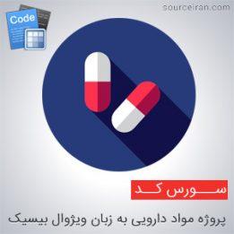 سورس کد پروژه مواد دارویی