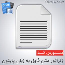 سورس کد ژنراتور متن فایل با پایتون