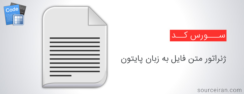 سورس کد ژنراتور متن فایل به زبان پایتون