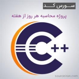 سورس کد پروژه محاسبه هر روز از هفته به زبان سی پلاس پلاس