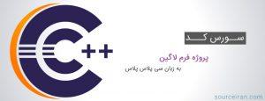 سورس کد پروژه فرم لاگین به زبان سی پلاس پلاس