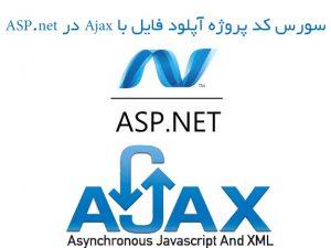 سورس کد پروژه آپلود فایل با Ajax در ASP.net