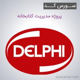 سورس کد پروژه مدیریت کتابخانه به زبان دلفی