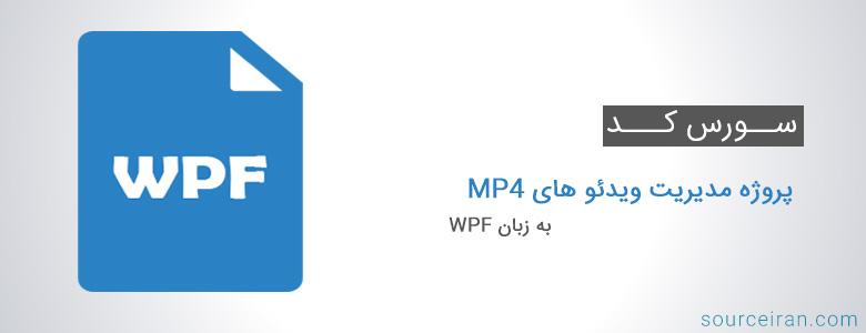 سورس کد پروژه مدیریت ویدئو های MP4 به زبان WPF