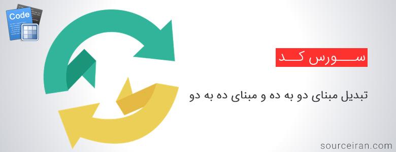 سورس کد تبدیل مبنای دو به ده