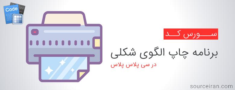 سورس برنامه چاپ الگوی شکلی