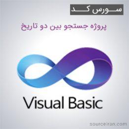 سورس کد پروژه جستجو بین دو تاریخ به زبان VB.NET