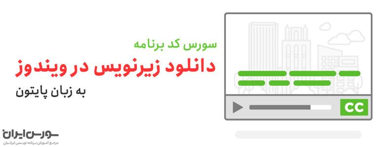 سورس کد برنامه دانلود زیرنویس در ویندوز