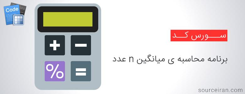 سورس برنامه محاسبه میانگین n عدد