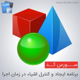 سورس برنامه ایجاد و کنترل اشیاء در زمان اجرا به زبان C#