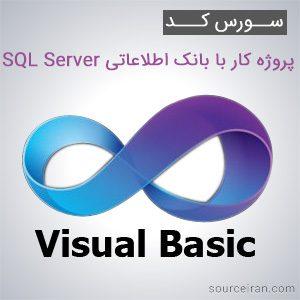 سورس کد پروژه کار با بانک اطلاعاتی SQL Server به زبان VB.NET