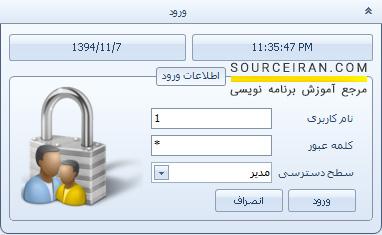 سورس کد پروژه مدیریت انبار