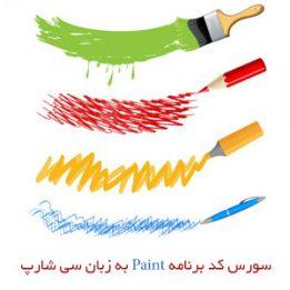 سورس کد برنامه Paint به زبان سی شارپ