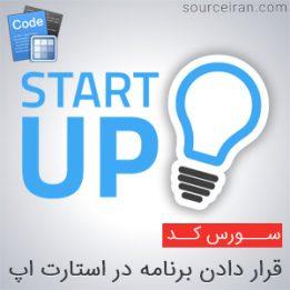سورس قرار دادن برنامه در Start up در vb