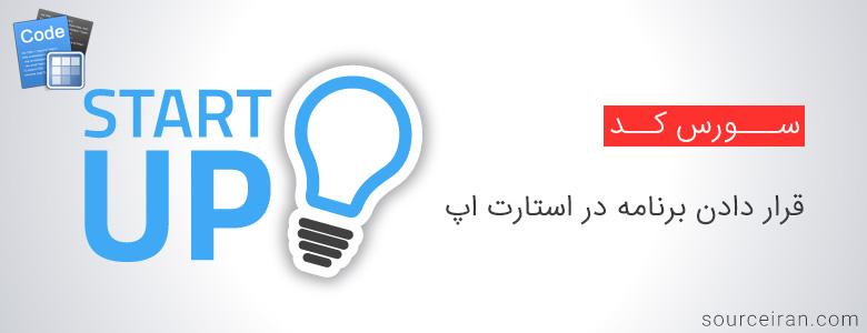 سورس قرار دادن برنامه در Start up