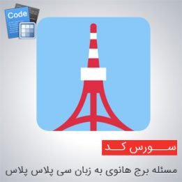سورس مسئله برج هانوی