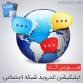 سورس رایگان اپلیکیشن اندروید شبکه اجتماعی