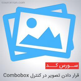 سورس قرار دادن تصویر در کنترل Combobox