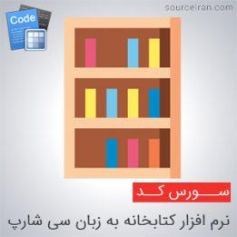 سورس نرم افزار کتابخانه