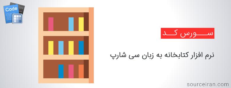 سورس نرم افزار کتابخانه به زبان سی شارپ
