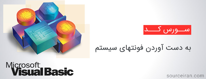 سورس به دست آوردن فونتهای سیستم با زبان ویژوال بیسیک