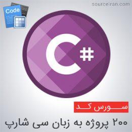 سورس 200 پروژه به زبان سی شارپ