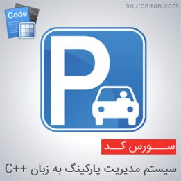 Source of parking management system in c plus plus