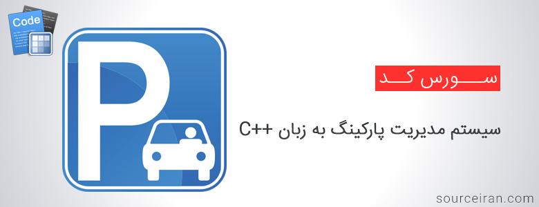 سورس سیستم مدیریت پارکینگ