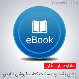 Source online book store online
