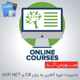سورس مدیریت دوره آنلاین