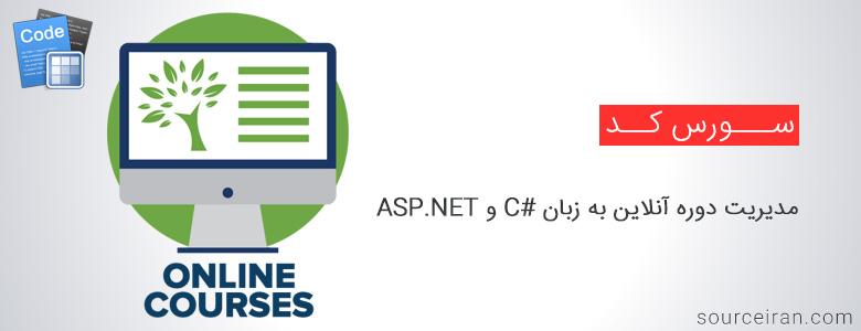سورس مدیریت دوره آنلاین به زبان سی شارپ و ASP.NET