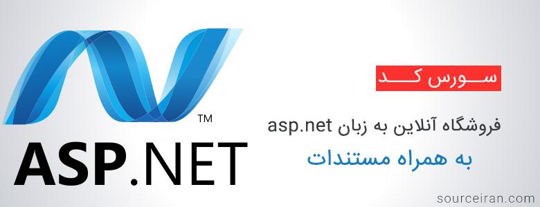 دانلود سورس فروشگاه آنلاین به زبان asp.net