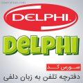 سورس دفترچه تلفن به زبان دلفی